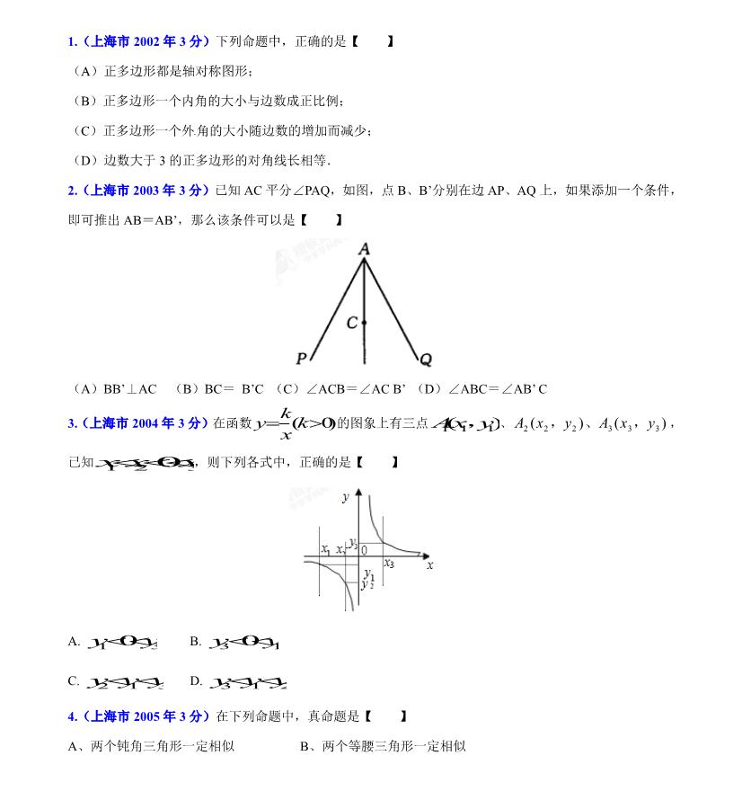2002-2016年上海中考数学选择题压轴题汇总