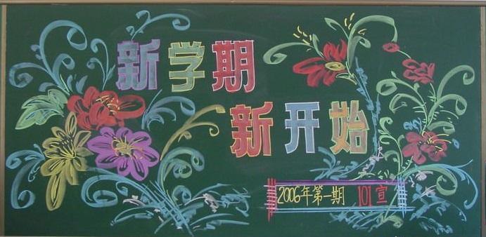 小学生新学期开学黑板报图片大全图片