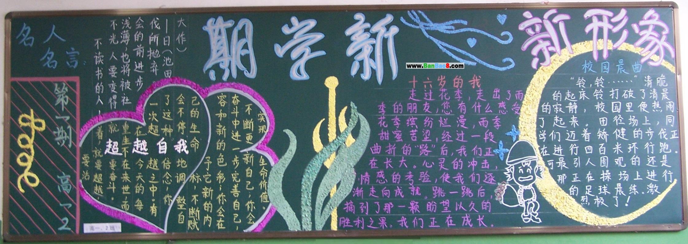 小学生新学期开学黑板报图片大全