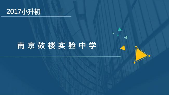 2017中学:南京鼓楼实验小学小学招生详解抄报手禁毒小学组图片