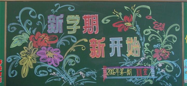 小学生新学期开学黑板报(二)