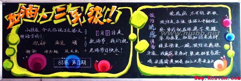 小学生新学期开学黑板报(三)