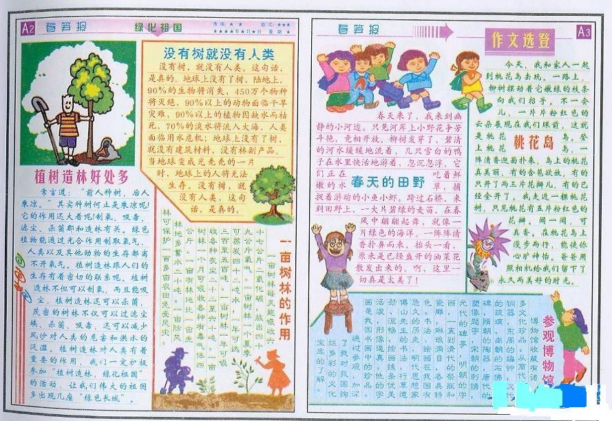2017年成都小学植树节手抄报(二)