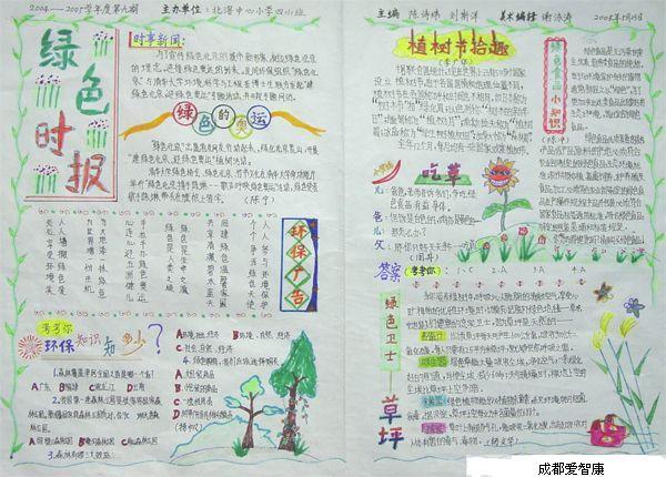 2017年成都小学植树节手抄报(四)