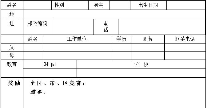 2017深圳小升初简历word模板(7)
