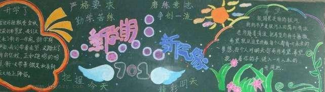 小学生新学期开学黑板报