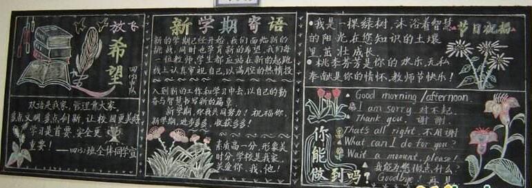 小学新学期寄语黑板报