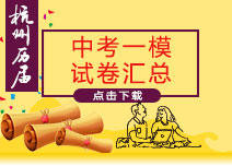 历年杭州中考一模真题及答案