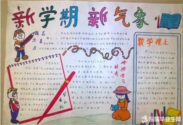 初中生新学期手抄报(一)