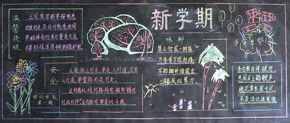 初中生新学期开学黑板报(一)