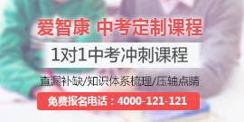 智康2017小升初冲刺课