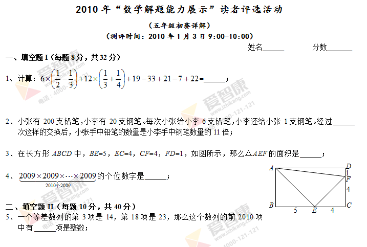 2010北京数学花园探秘试题初赛五年级试题及答案解析