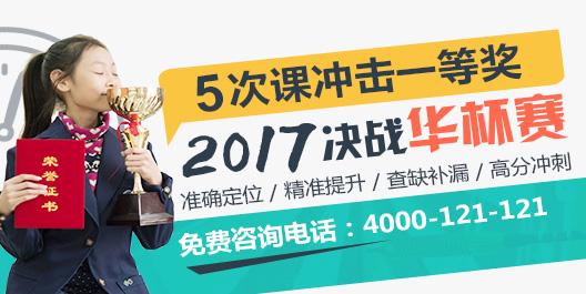 2017华杯赛考试
