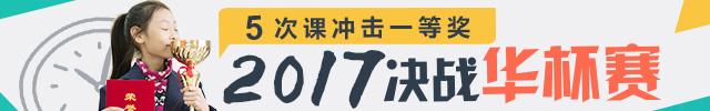 2017华杯赛