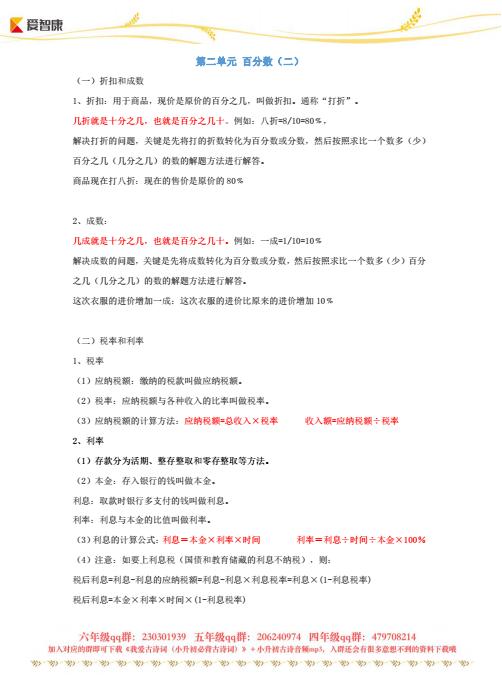 广州小学六年级数学下册第二单元知识点