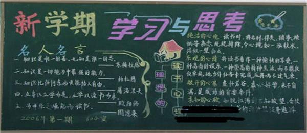 高中生新学期开学黑板报 一