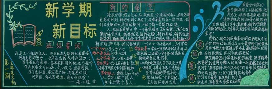高中生新学期开学黑板报(三)