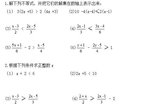 解不等式组练习题_一元一次不等式组练习题(初一)-