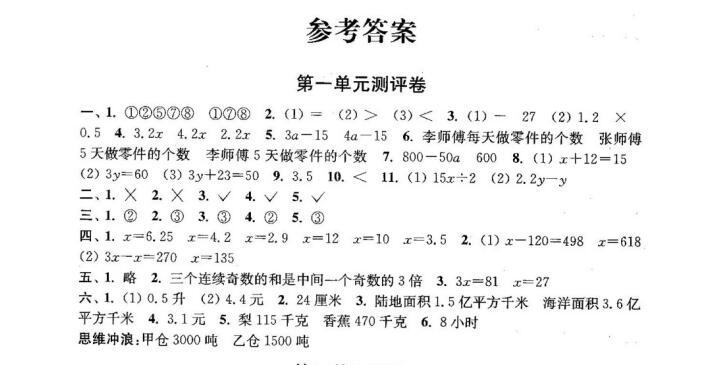 五年级下册数学周记_苏教版五年级下册数学第一单元检测卷答案_南京爱智康