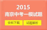 2017年南京中考一模复习资料汇总,南京中考一模复习资料,中考一模