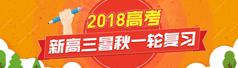 2016高三暑期新版型招生指南!