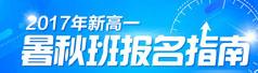 2015高三寒春续报来袭!
