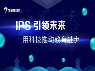 什么是IPS