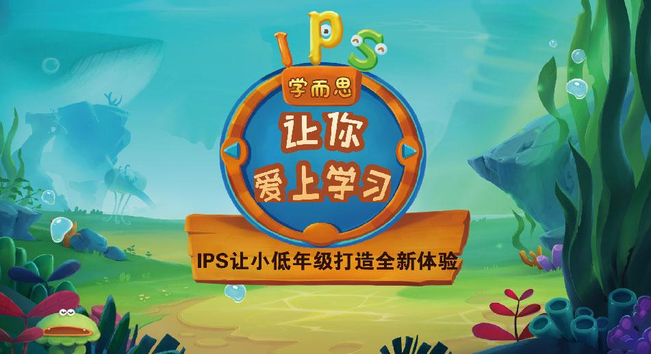 小低IPS体验全新升级