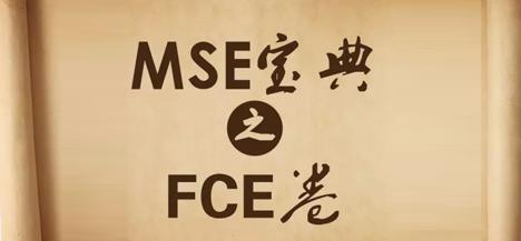 揭开FCE的神秘面纱