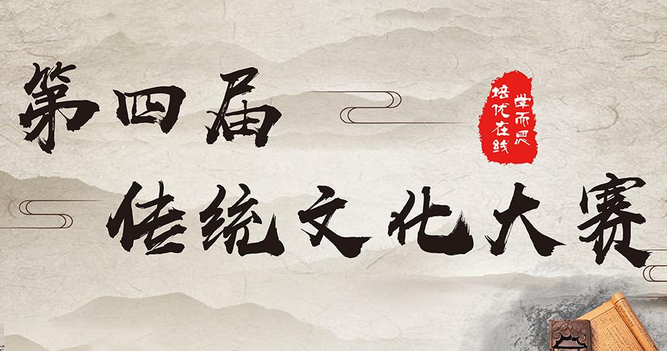 第四届传统文化大赛等你来战!