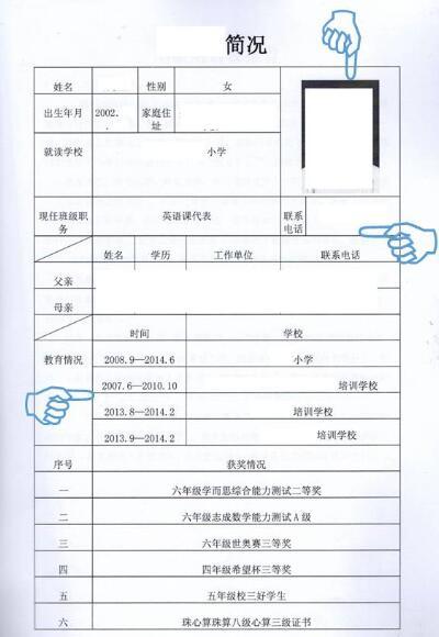 小学生小升初简历模板(含简历封面,自我介绍等)(5)