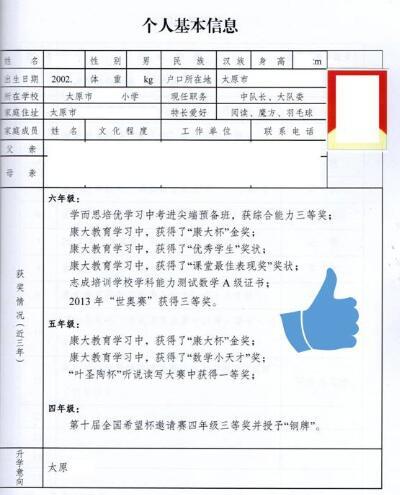 小升初简历个人信息表